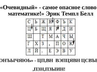 «Очевидный» - самое опасное слово в математике!» Эрик Темпл Белл «ВОНЪЫЧЯЮЬ»