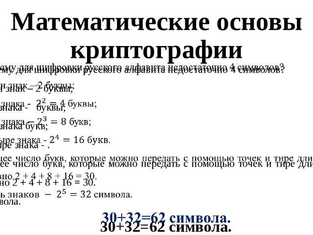 Математические основы криптографии