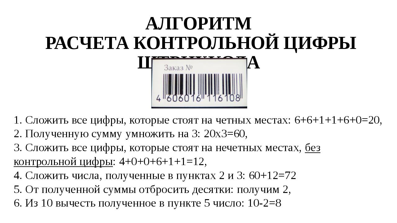 АЛГОРИТМ РАСЧЕТА КОНТРОЛЬНОЙ ЦИФРЫ ШТРИХКОДА 1. Сложить все цифры, которые ст...