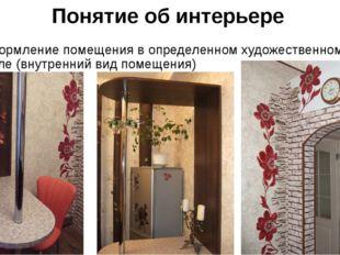 Понятие об интерьере Оформление помещения в определенном художественном стиле