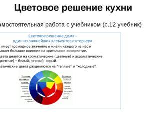 Цветовое решение кухни Самостоятельная работа с учебником (с.12 учебник)