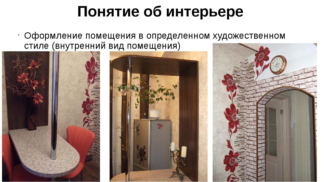 Понятие об интерьере Оформление помещения в определенном художественном стиле...