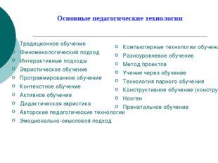 Основные педагогические технологии Традиционное обучение Феноменологический п