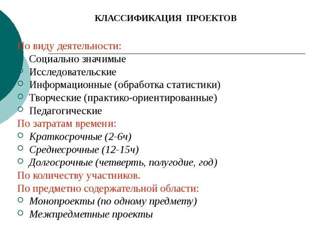 КЛАССИФИКАЦИЯ ПРОЕКТОВ По виду деятельности: Социально значимые Исследователь...