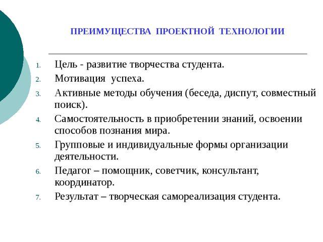 ПРЕИМУЩЕСТВА ПРОЕКТНОЙ ТЕХНОЛОГИИ Цель - развитие творчества студента. Мотива...