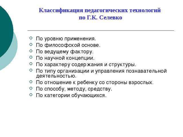 Классификация педагогических технологий по Г.К. Селевко По уровню применения....