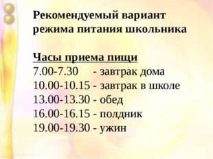 Рекомендуемый вариант режима питания школьника Часы приема пищи 7.00-7.30 -