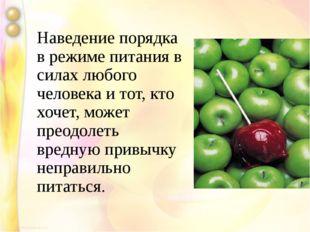 Наведение порядка в режиме питания в силах любого человека и тот, кто хочет,