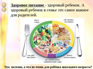Здоровое питание - здоровый ребенок. А здоровый ребенок в семье это самое ва
