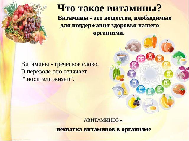 Что такое витамины? Витамины - это вещества, необходимые для поддержания здо...