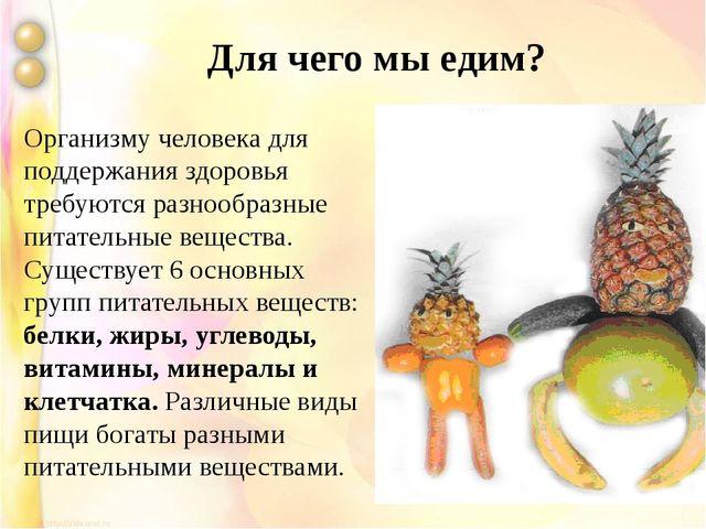 Организму человека для поддержания здоровья требуются разнообразные питатель...