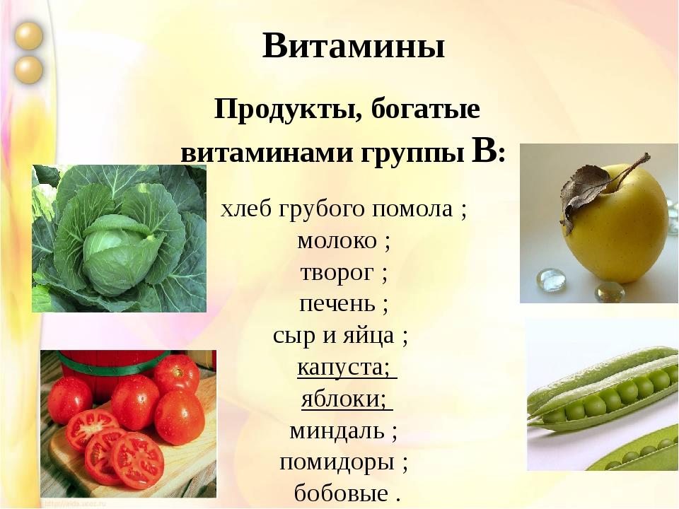 Продукты, богатые витаминами группы В: хлеб грубого помола ; молоко ; творог...