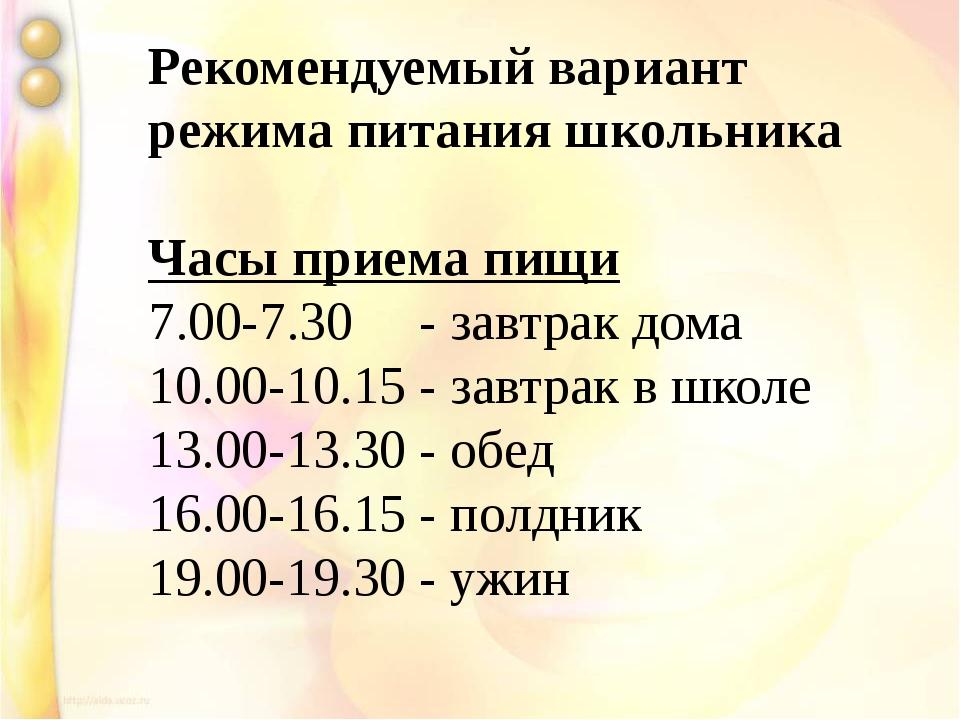 Рекомендуемый вариант режима питания школьника Часы приема пищи 7.00-7.30 -...