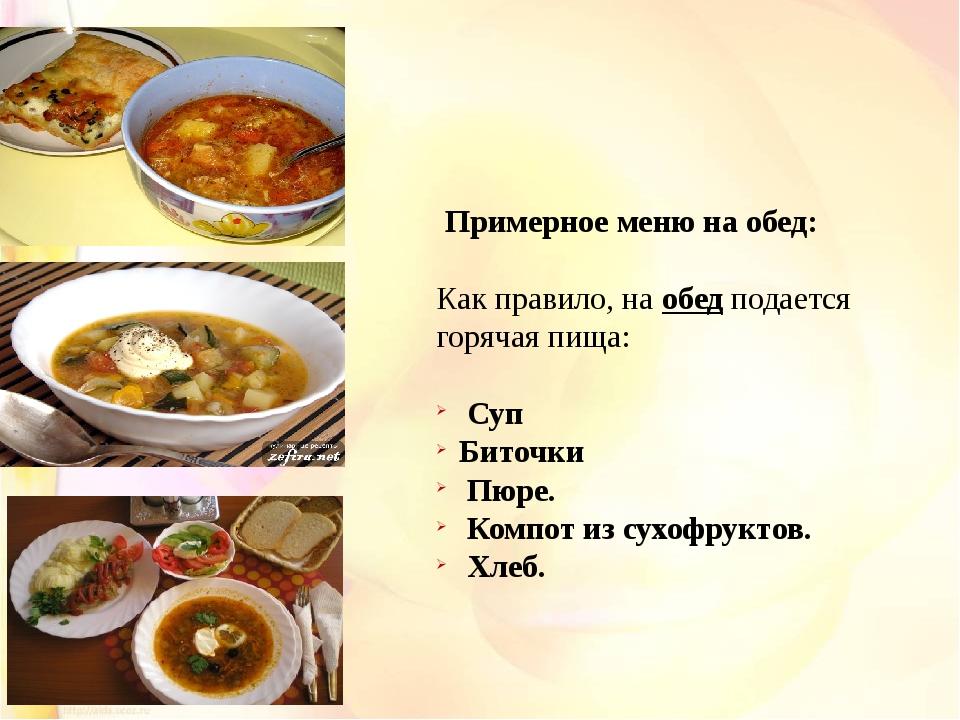 Примерное меню на обед: Как правило, на обед подается горячая пища: Суп Бито...