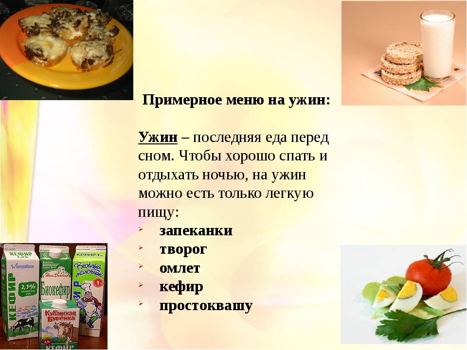 Примерное меню на ужин: Ужин – последняя еда перед сном. Чтобы хорошо спать...