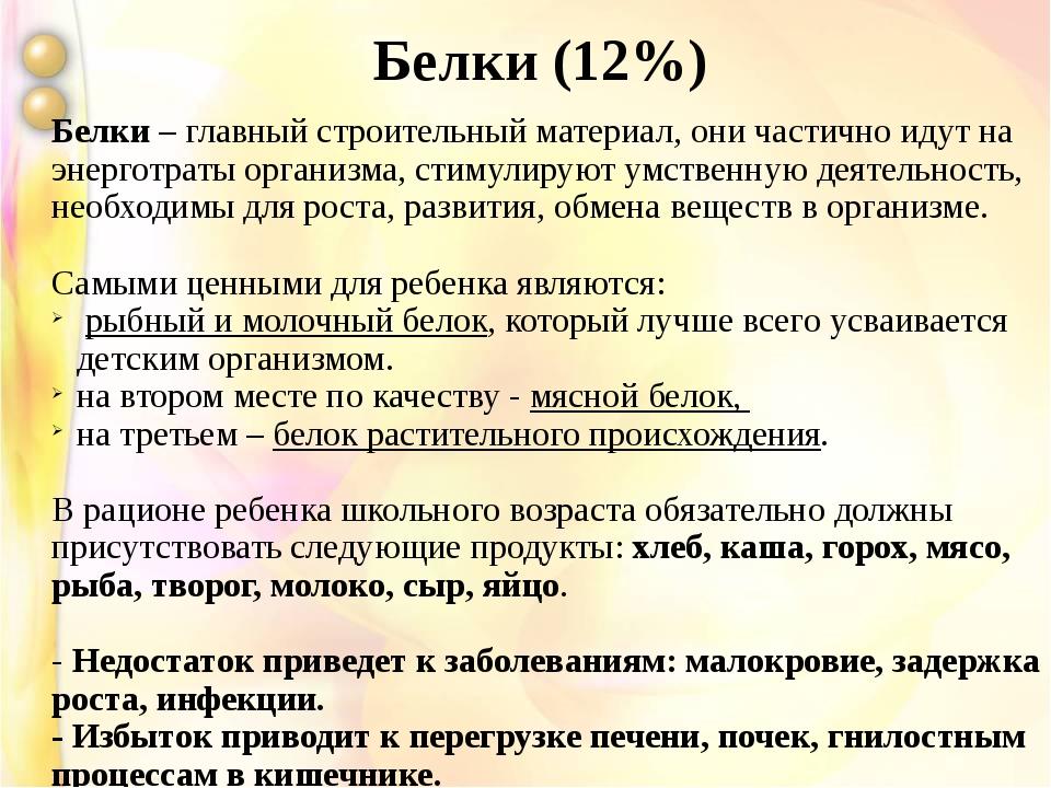 Белки (12%) Белки – главный строительный материал, они частично идут на энер...
