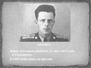 (1924-2013) Борис Васильев родился 21 мая 1924 года в Смоленске. В 1941 году