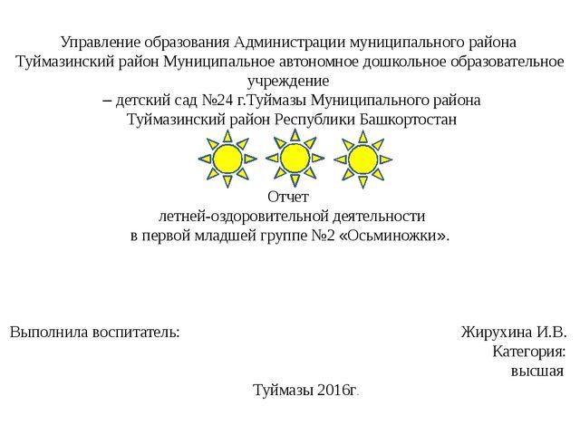 Управление образования Администрации муниципального района Туймазинский район...