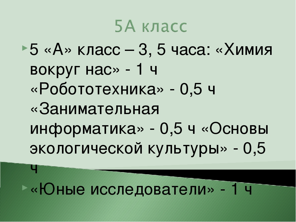5 «А» класс – 3, 5 часа: «Химия вокруг нас» - 1 ч «Робототехника» - 0,5 ч «За...