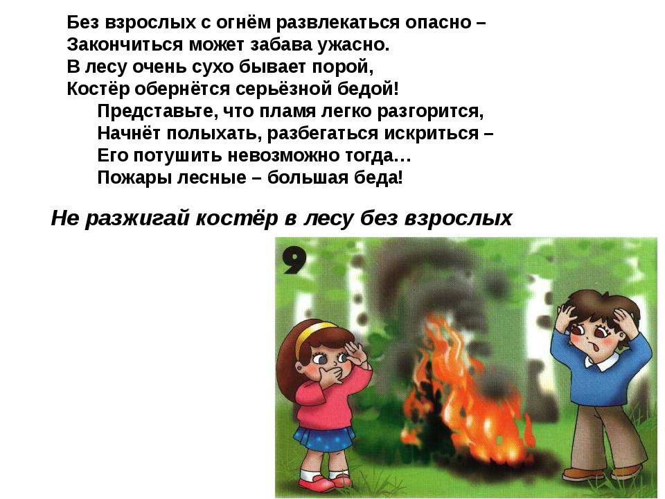 Не разжигай костёр в лесу без взрослых Без взрослых с огнём развлекаться опа...