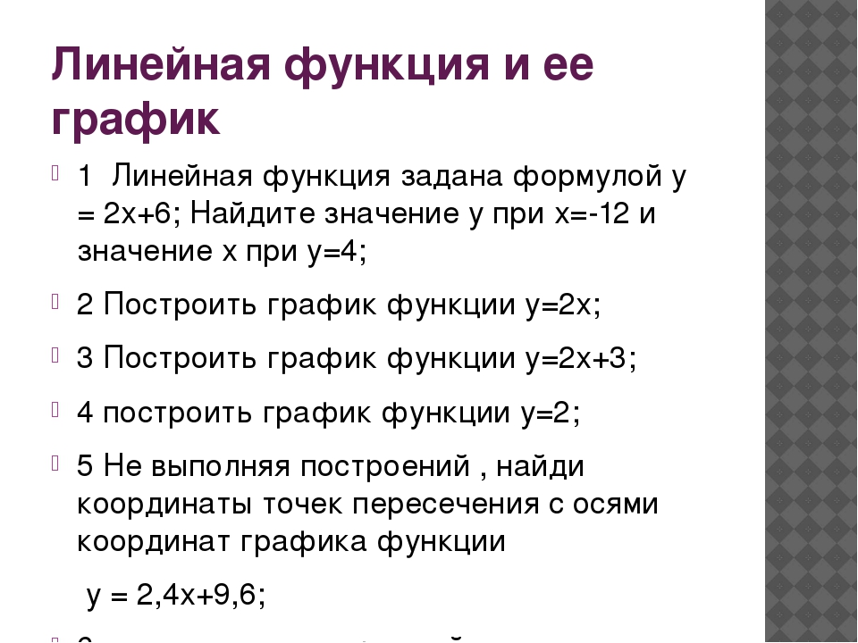 Линейная функция и ее график 1 Линейная функция задана формулой у = 2х+6; Най...