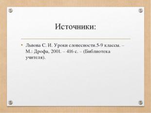 Источники: Львова С. И. Уроки словесности.5-9 классы. – М.: Дрофа, 2001. – 41