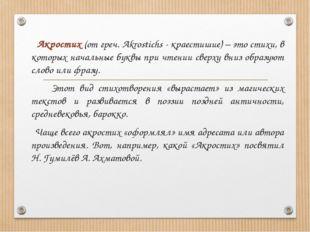 Акростих (от греч. Akrostichs - краестишие) – это стихи, в которых начальные