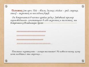 Телестих (от греч. Tele – вдаль, далеко, stichos – ряд, строка, стих) – акро