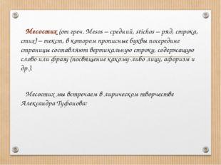 Месостих (от греч. Mesos – средний, stichos – ряд, строка, стих) – текст, в