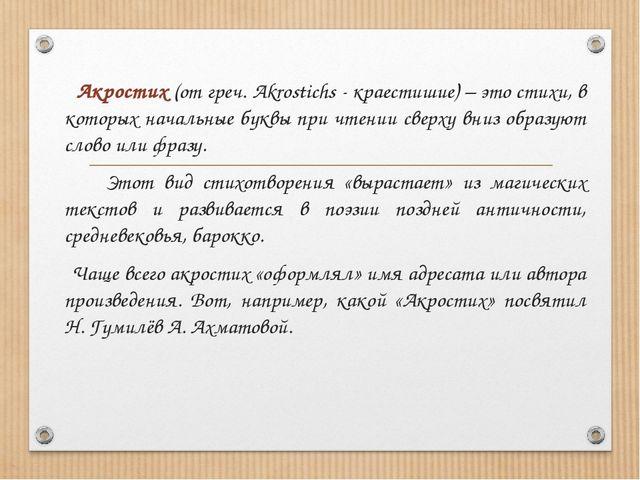 Акростих (от греч. Akrostichs - краестишие) – это стихи, в которых начальные...