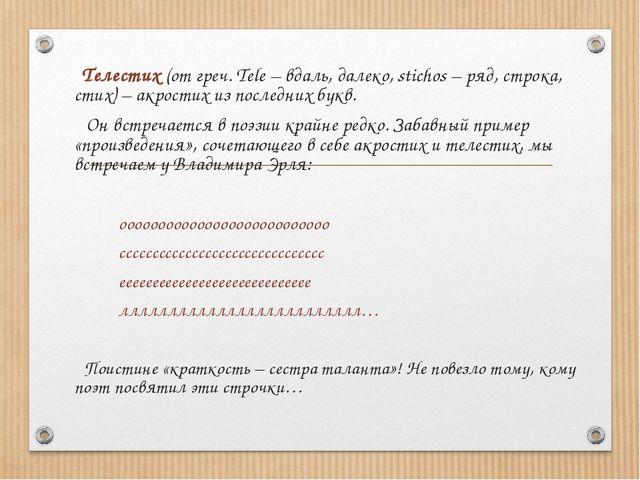 Телестих (от греч. Tele – вдаль, далеко, stichos – ряд, строка, стих) – акро...