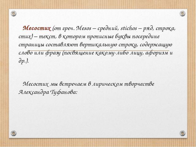 Месостих (от греч. Mesos – средний, stichos – ряд, строка, стих) – текст, в...