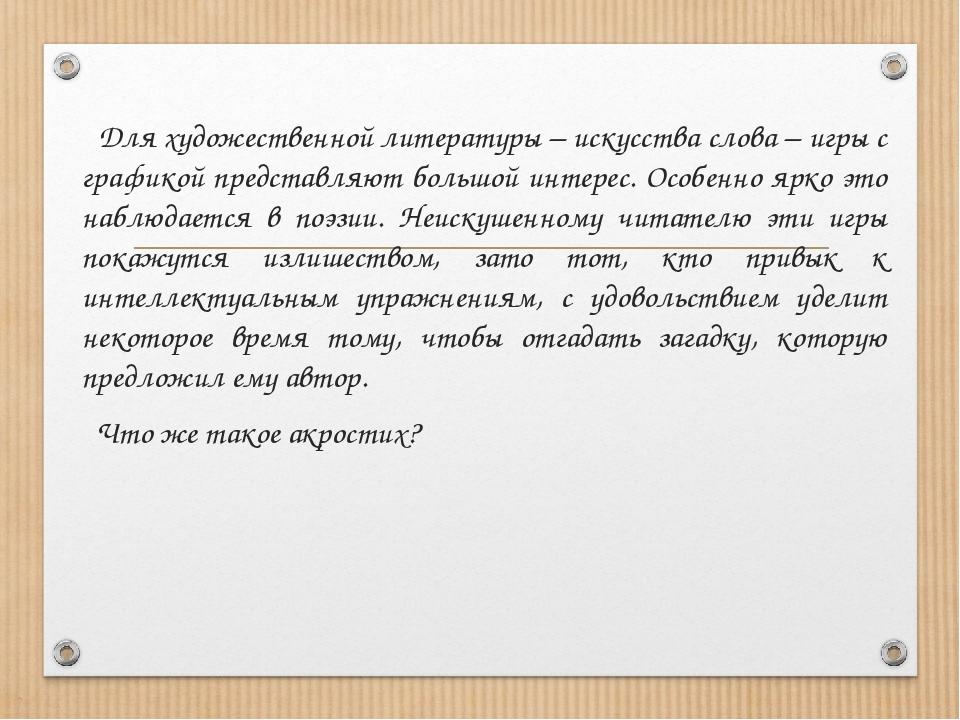 Для художественной литературы – искусства слова – игры с графикой представля...