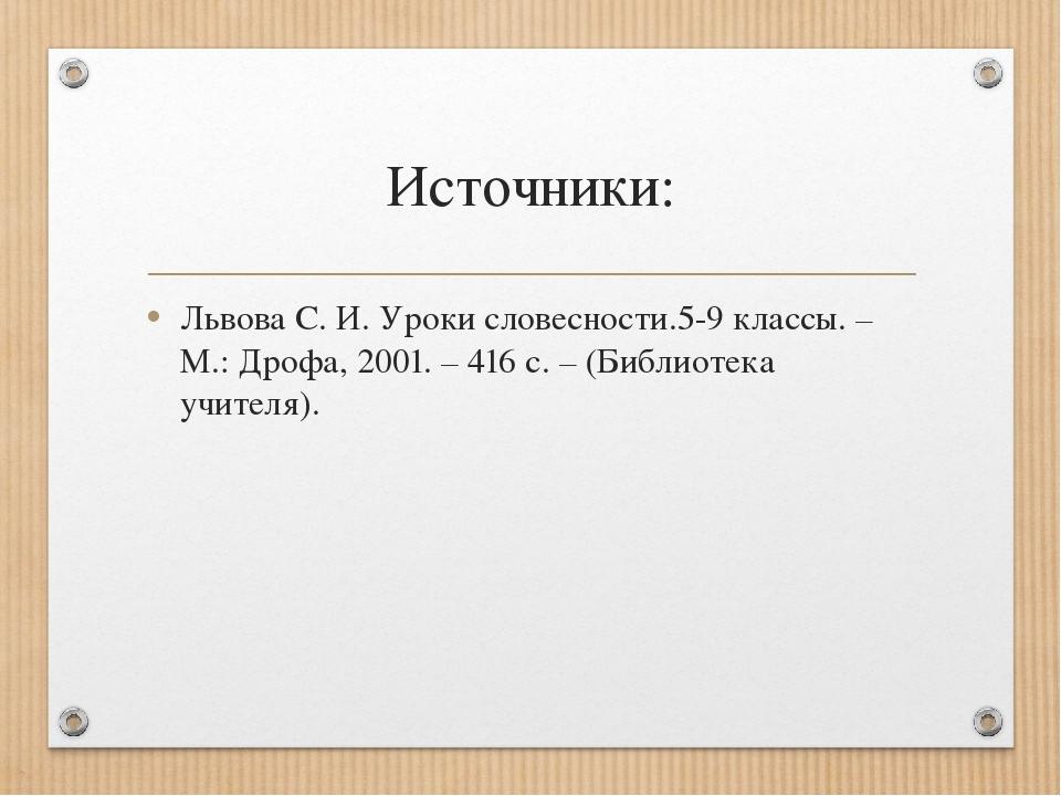 Источники: Львова С. И. Уроки словесности.5-9 классы. – М.: Дрофа, 2001. – 41...