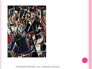 ПУТЕШЕСТВЕННИК, 1915. ЛЮБОВЬ ПОПОВА