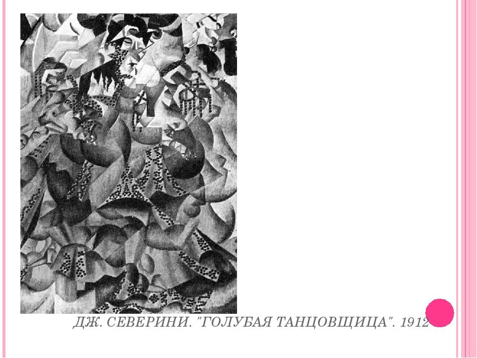 """ДЖ. СЕВЕРИНИ. """"ГОЛУБАЯ ТАНЦОВЩИЦА"""". 1912"""