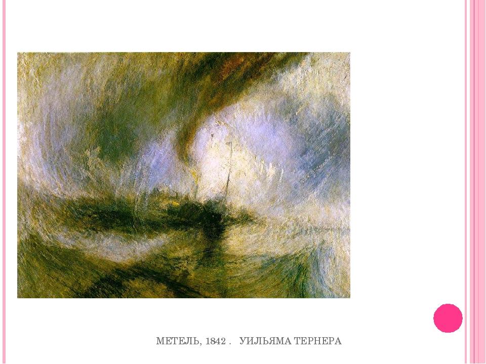 МЕТЕЛЬ, 1842 . УИЛЬЯМА ТЕРНЕРА