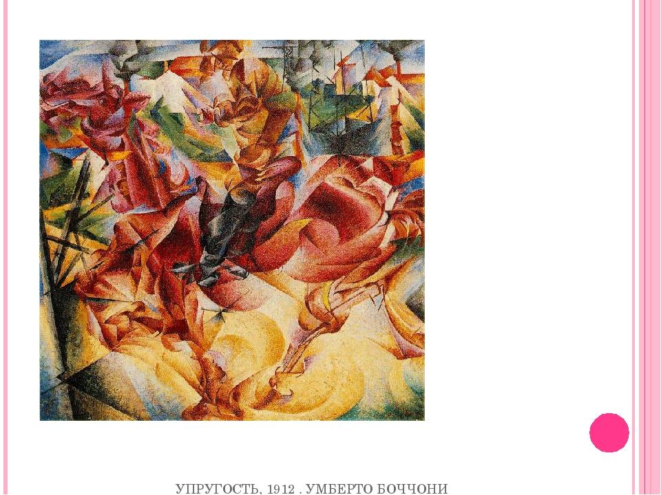УПРУГОСТЬ, 1912 . УМБЕРТО БОЧЧОНИ
