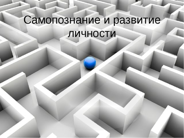 Самопознание и развитие личности