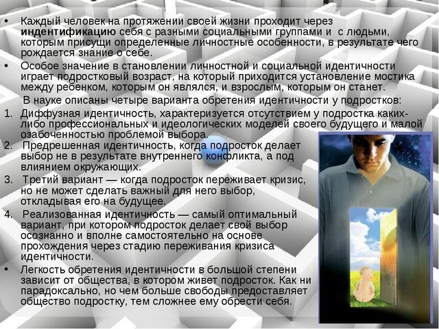 Каждый человек на протяжении своей жизни проходит через индентификацию себя с...
