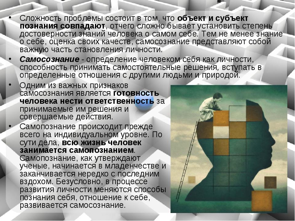 Сложность проблемы состоит в том, что объект и субъект познания совпадают, от...