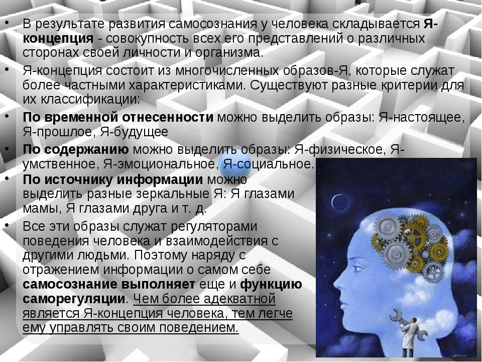 Врезультате развития самосознания у человека складывается Я-концепция - сово...