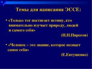 Темы для написания ЭССЕ: «Только тот постигает истину, кто внимательно изучае