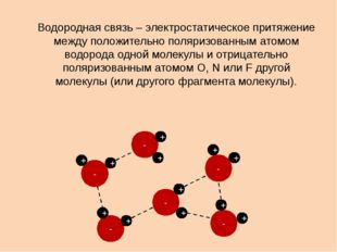 Водородная связь – электростатическое притяжение между положительно поляризов