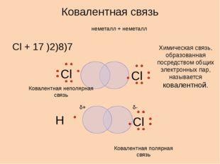 неметалл + неметалл Cl + 17 )2)8)7 Ковалентная связь Химическая связь, образ