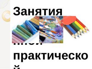 Занятия художественной практической деятельностью решают не только задачи худ