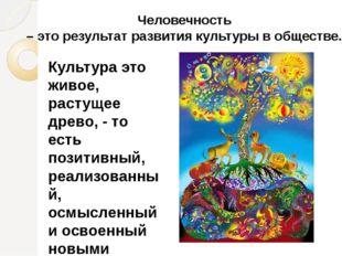 Культура это живое, растущее древо, - то есть позитивный, реализованный, осмы