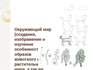 Окружающий мир (создание, изображение и изучение особенностей образов животно