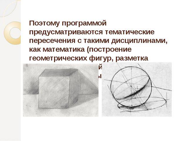 Поэтому программой предусматриваются тематические пересечения с такими дисцип...