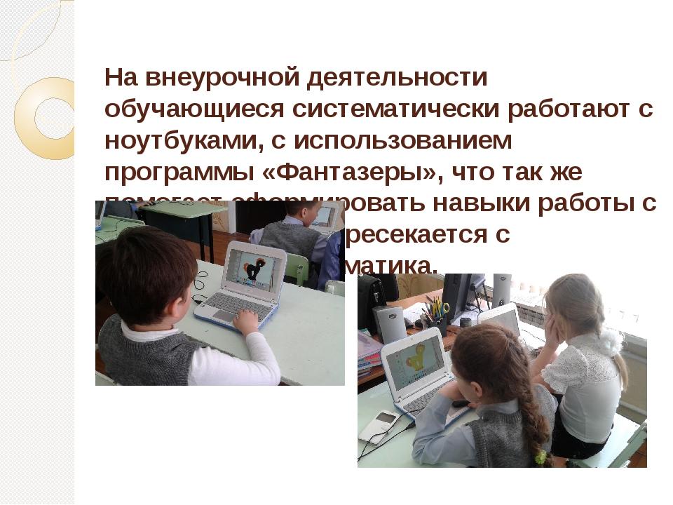 На внеурочной деятельности обучающиеся систематически работают с ноутбуками,...